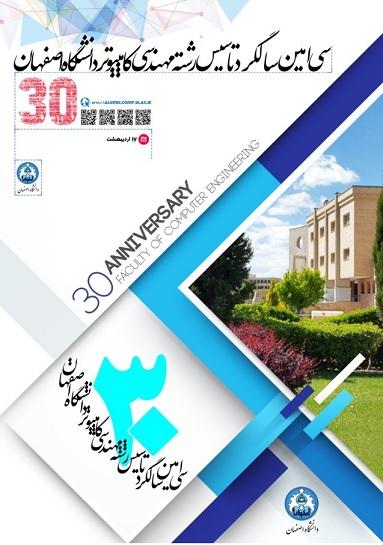 نکوداشت ۳۰ امین سالگرد تاسیس رشته مهندسی کامپیوتر دانشگاه اصفهان